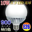 ショッピングLED LED電球 ボール球 E26 消費電力10W  900LM 昼白色 [BL-10W-D]