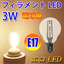 LED電球 E17 フィラメント 3W 360LM クリア広角360度 LED電球 E17 LED電球 電球色 E17-3WA-Y