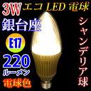 LED電球 E17 銀台座 シャンデリア球 消費電力3W 220LM 電球色 E17-CDL-3WG-Y