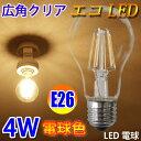 LED電球 E26 フィラメント クリア広角360度 4W 480LM LED 電球 電球色 エジソンランプ エジソン球 [E26-4WA-Y]