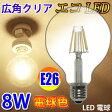 ショッピングLED LED電球 E26 フィラメントボール球 8W 800LMクリア広角360度 LED電球 E26 LED電球 電球色 E26-8WA-Y