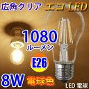 LED電球 E26 フィラメント 8W 1080LM クリア広角360度 LED電球 電球色 一般電球型 エジソンランプ エジソン球 E26-8WA60-Y