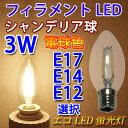 LED電球 E17/E14/E12選択 シャンデリア球 フィラメント 3W 360LM クリア広角360度 LED電球 電球色 エジソンランプ エジソン球 EX-CDL-3WA