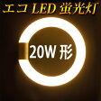 led蛍光灯 丸型 20w形 グロー式工事不要 口金回転式 電球色 サークライン [PAI-20C-Y]