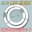 ショッピングLED led蛍光灯 丸型 30w形+32形セット グロー式工事不要 口金回転式 サークライン 昼白色 PAI-3032