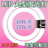 led蛍光灯 丸型 30w形+32w形セット グロー式工事不要 口金回転式 昼白色 サークライン [PAI-3032-C]