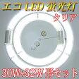 led蛍光灯 丸型 30w形+32形セット クリア グロー式工事不要 口金回転式 led蛍光灯 丸型 led蛍光灯 丸型 昼白色 サークライン [PAI-3032C-CL]