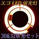 led 蛍光灯 丸型 30w形+32w形セット グロー式工事不要 口金回転式 電球色 サークライン [PAI-3032C-Y]