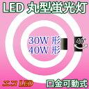 led 蛍光灯 丸形 30w形+40w形セット グロー式工事不要 口金回転式 昼白色 サークライン LED蛍光灯 丸型 [PAI-3040-C]