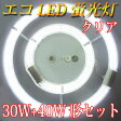 led蛍光灯 丸型 30w形+40w形セット クリア グロー式工事不要 口金回転式 昼白色 サークライン [PAI-3040C-CL]