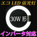 led蛍光灯 丸型 30w形 インバータ対応 口金回転式 昼白色 サークライン [PAI-30B-C]