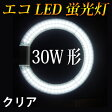 led蛍光灯 丸型 30w形 クリア グロー式工事不要 口金回転式 サークライン 昼白色 PAI-30C-CL