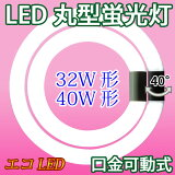 led蛍光灯 丸形 32w形+40w形セット グロー式工事不要 口金回転式 サークライン LED蛍光灯 丸型 昼白色 [PAI-3240-C]