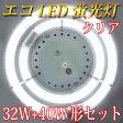 led蛍光灯 丸型 32w形+40w形セット クリア グロー式工事不要 口金回転式 サークライン 昼白色 [PAI-3240C-CL]