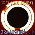 led蛍光灯 丸型 32w形+40w形セット グロー式工事不要 口金回転式 電球色 サークライン [PAI-3240C-Y]