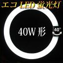 led蛍光灯 丸型 40w形 グロー式工事不要 口金回転式 昼白色 サークライン [PAI-40-C]
