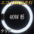 led蛍光灯 丸型 40w形 クリア グロー式工事不要 口金回転式 サークライン 昼白色 [PAI-40C-CL]