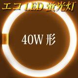 LED蛍光灯 丸型 40形 グロー式工事不要 電球色 サークライン 口金回転式 [PAI-40C-Y]