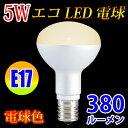 LED電球 E17 ミニレフランプ 消費電力5W 380LM 電球色 RFE17-5W-Y