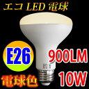LED電球 E26 レフランプ 900LM 消費電力10W 電球色 [RFE26-10W-Y]
