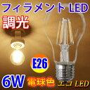 LED電球 E26 調光対応 フィラメント 6W 600LMクリア広角360度 LED電球 E26 LED電球 電球色 TKE26-6WA-Y