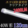 ショッピングLED LED蛍光灯 40W形 クリアタイプ120cm 昼白色 120A-CL