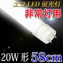 LED蛍光灯 20W形 非常灯で使用可能 グロー式工事不要 58cm LED蛍光灯 20W型 LED蛍光灯 20W形非常灯要 昼白色 TUBE-60H