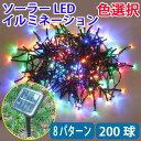 イルミネーション LED 防滴 200球 ソーラーイルミネーションライト 色選択 クリスマス