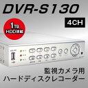 【SELEN/セレン】 防犯カメラ 監視システム用 録画 ハードディスクレコーダー ハードディスクレコーダーDVR-S130