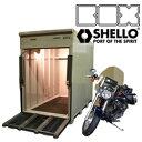 4重ロックバイクガレージ ボックスシェロー(DW) BOXS...