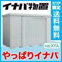 イナバ物置 ネクスタ NXN-62S スタンダード 一般型 [収納庫/収納/屋外収納庫/屋外/倉庫/NEXTA/大型/中型/激安/価格/小屋/ガーデニング/庭/いなば/いなば物置/稲葉/ものおき/物置き]