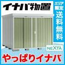 イナバ物置 ネクスタ NXN-70S スタンダード 一般型 [収納庫/収納/屋外収納庫/屋外/倉庫/NEXTA/大型/中型/激安/価格/小屋/ガーデニング/庭/いなば/いなば物置/稲葉/ものおき/物置き]