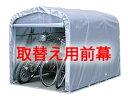 サイクルハウス SN-4 SVU 【取替え用前幕】【送料無料】