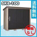 【期間限定 タテスプレゼント!】サンキン物置 SK8-100 一般地型 【棚板なし】幅2296×