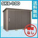 サンキン物置 SK8-130 一般地型 【棚板なし】幅2696×奥行1745×高さ1940mm