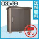 サンキン物置 SK8-50 一般地型 【棚板なし】幅1896×奥行945×高さ1940mm