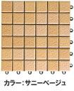 TOTO 敷きタイル BASEA バーセア MNシリーズ サニーベージュ 10ユニットセット AP01MN01UF
