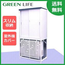 グリーンライフ エアコン室外機カバー+収納庫HS-92セット AC-78MM-HS-92 …...:eco-life-r:10013759