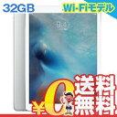 新品 未使用 iPad Pro 9.7インチ Wi-Fi (MLMP2J/A) 32GB シルバー 9.7インチ タブレット 本体 送料無料【当社6ヶ月保証】【中古】 【 携帯少年 】