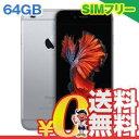 SIMフリー iPhone6s A1688 (MKQN2J/A) 64GB スペースグレイ 【国内版SIMフリー】 [中古Bランク]【当社1ヶ月間保証】 スマホ 中古 本体 送料無料【中古】 【 携帯少年 】