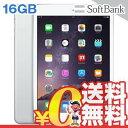 中古 iPad mini3 Wi-Fi Cellular (MGHW2J/A) 16GB シルバー SoftBank 7.9インチ タブレット 本体 送料無料【当社1ヶ月間保証】【中古】 【 携帯少年 】