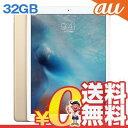中古 iPad Pro 9.7インチ Wi-Fi Cellular(MLPY2J/A) 32GB ゴールド au 9.7インチ タブレット 本体 送料無料【当社1ヶ月間保証】【中古】 【 中古スマホとsimフリー端末販売の携帯少年 】