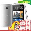 中古 HTC One 801s LTE [Silver 32GB 海外版] SIMフリー スマホ 本体 送料無料【当社1ヶ月間保証】【中古】 【 携帯少年 】