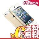 中古 iPhone5s 32GB ME337J/A ゴールド docomo スマホ 白ロム 本体 送料無料【当社1ヶ月間保証】【中古】 【 中古スマホとsimフリー端末販売の携帯少年 】