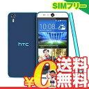 中古 HTC Desire EYE LTE 16GB Blue【国内版】 SIMフリー スマホ 本体 送料無料【当社1ヶ月間保証】【中古】 【 携帯少年 】