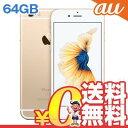 中古 iPhone6s 64GB A1688 (MKQQ2J/A) ゴールド au スマホ 白ロム 本体 送料無料【当社1ヶ月間保証】【中古】 【 携帯少年 】