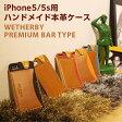 【iPhone5/5s用 収納付き本革ケース】WETHERBY PREMIUM BAR TYPE (プレミアムバータイプ)【au WALLET対応】