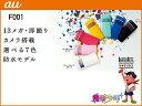 【未使用】 au F001 (7色展開) 【あす楽対応】【携帯電話】【白ロム】