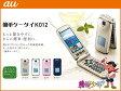 【未使用】 au 簡単ケータイ K012 (4色展開) 【あす楽対応】【携帯電話】【白ロム】