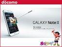 【送料無料!未使用】 docomo GALAXY Note II SC-02E 【スマートフォン】【あす楽対応】【携帯電話】【白ロム】